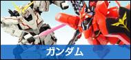 ガンダム-フィギュア買取