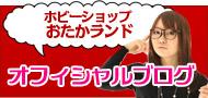 ホビーショップおたかランド・オフィシャルブログ