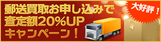 査定額20%UPキャンペーン!
