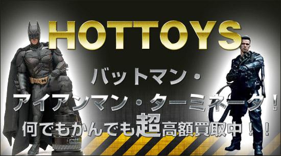 HOTTOYS