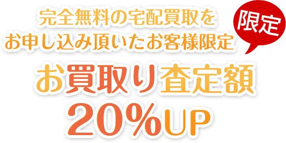 お買取査定額20%UP