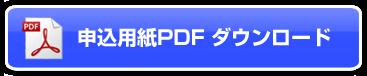 申込用紙PDFダウンロード