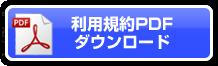 利用規約PDFダウンロード