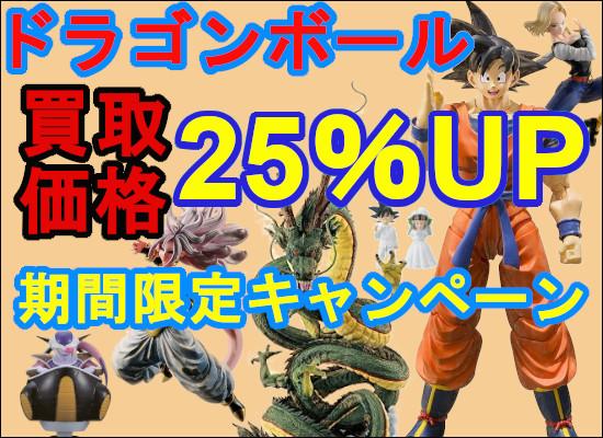 ドラゴンボール25%UPキャンペーン